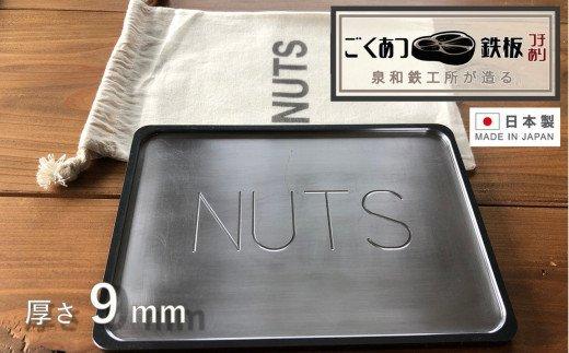 【日本製】鉄工所が造る!ごくあつ鉄板(フチあり)