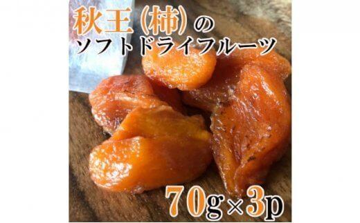 秋王(柿)のソフトドライフルーツ 70g×3P