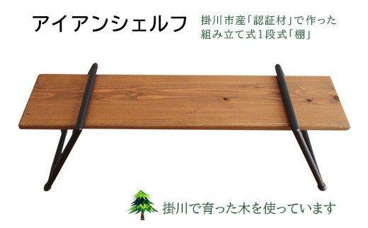 掛川市産「森林認証材」で作った組み立て式1段式「棚」アイアンシェルフ×1セット