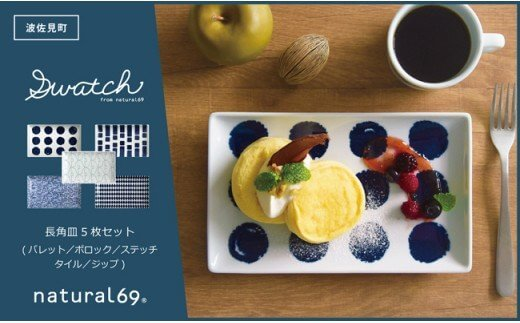 【波佐見焼】natural69 swatch 長角皿5枚セット パレット/ポロック/ステッチ/タイル/ジップ