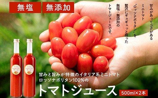 雨ニモマケズ 高糖度ミニトマトで作る超濃厚100%のトマトジュース