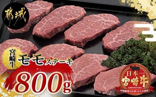 宮崎牛モモステーキ100g×8枚