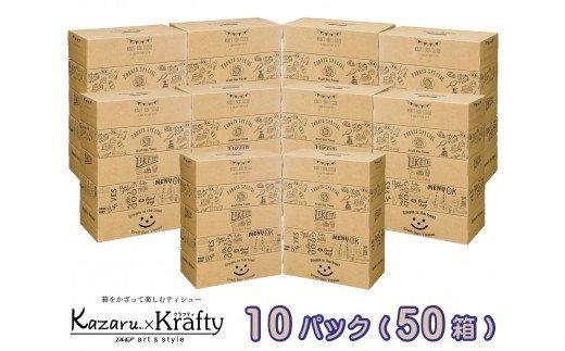 エルモアKazaru×Kraftyラインアート 5個ポリ×10パック(50箱)