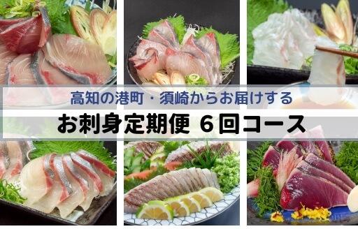 【定期便】小島水産がお届けする!美味しいお刺身6回コース