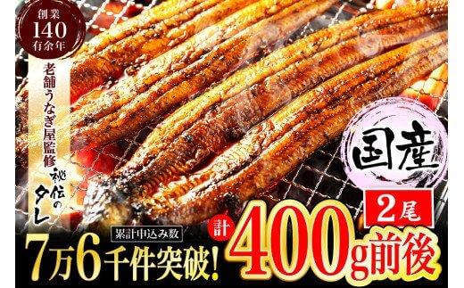 【当店オリジナル味付け】九州産・鰻の蒲焼2尾(約200g×2尾)