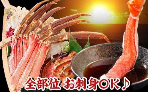 お刺身でも食べられる生本ずわいがに600g※氷の膜を含まず