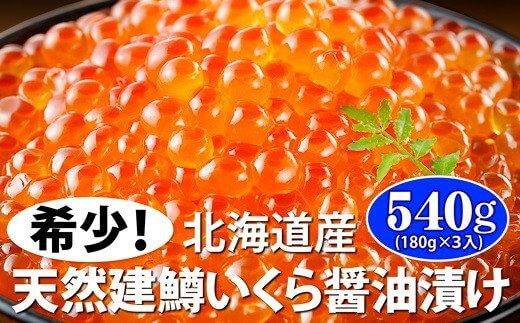 北海道産 天然建鱒いくら醤油漬け540g(180g×3P小分け)