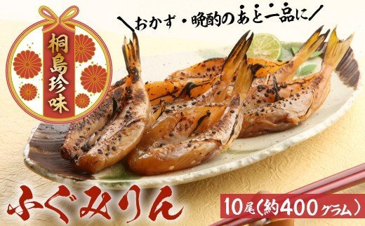 ふぐみりん(10尾/約400g)