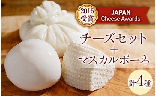 BeBe鎌倉 ジャパンチーズアワード受賞チーズセット+マスカルポーネ