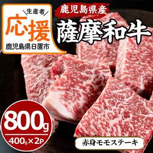 <生産者応援!特別支援品>薩摩和牛の赤身モモステーキ(計800g・400g×2P) イメージ