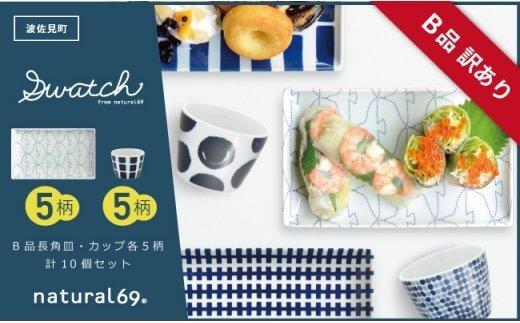 【ワケありB品】 【波佐見焼】swatch 長角皿5柄 カップ5柄 計10個セット