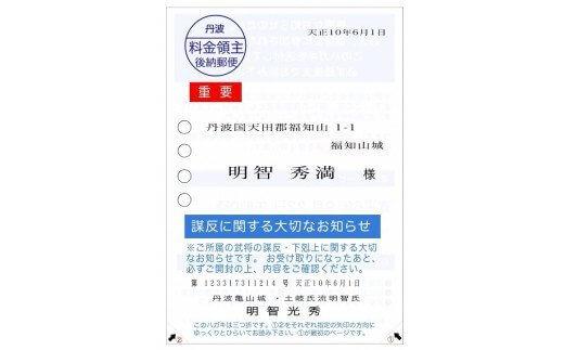 明智光秀からの「謀反のお知らせハガキ」&福知山城ペア招待券