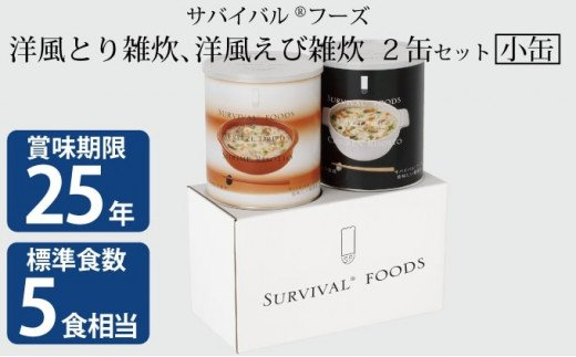 25年保存サバイバルフーズ とり・えび雑炊2缶セット