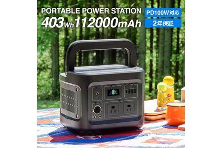 ポータブル電源 403Wh(112,000mAh) OWL-LPBL112001-BK