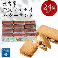 六花亭・冷凍マルセイバターサンド 24個入