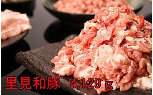 里見和豚 良い肉(4,129g)小間切れ、挽肉、モモ、ロース、バラ計4kg小分け