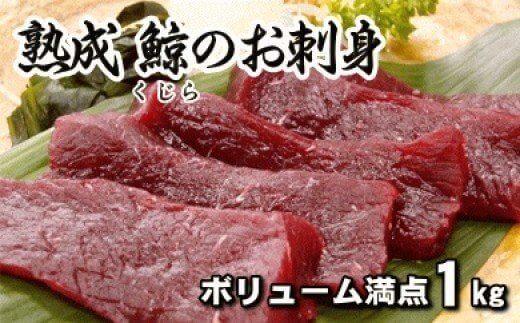 【お刺身用】熟成ひげ鯨赤身小切れ 1kg