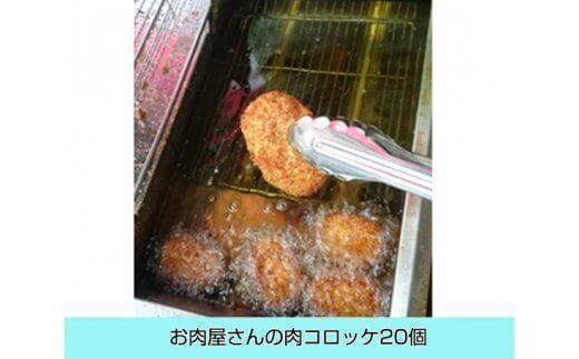 お肉屋さんの 肉コロッケ(20個)