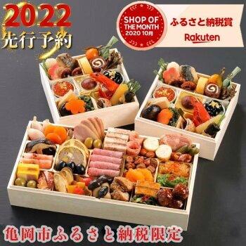 亀岡市ふるさと納税限定 京都 三千院の里&マノワール 個食とオードブル おせち