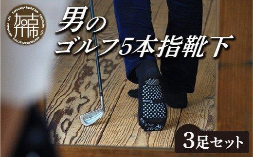 男のゴルフ5本指靴下3足セット
