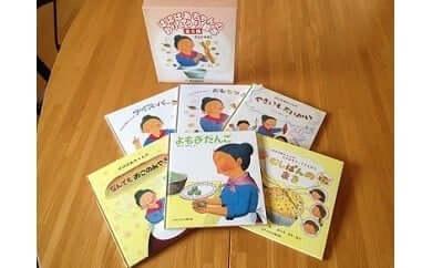 ばばばあちゃんのお料理絵本 6冊セット