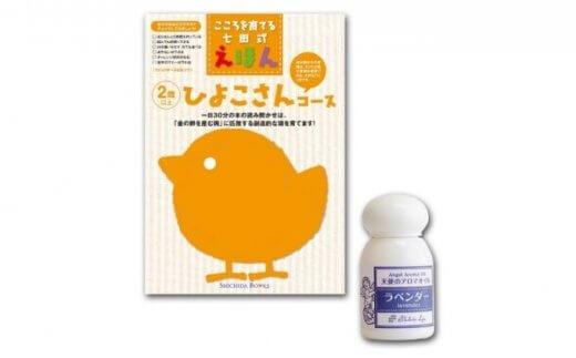 七田式えほんシリーズ(ひよこさん)+マッサージオイルセット