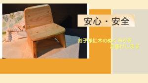 姿誠社こども椅子
