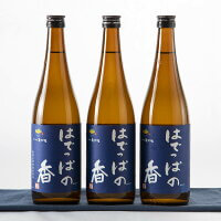 日本酒 麒麟山 はでっぱの香 720ml 3本 辛口