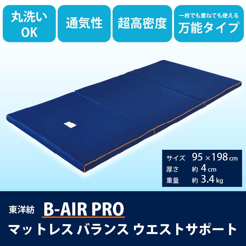 マットレス ブレスエアー 東洋紡 B-AIR PROバランスWS(ウエストサポート)