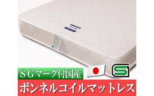 【搬入サービス付】MWS-10816B シングルサイズ(横幅約100cm) SGマーク付国産ボンネルコイルマットレス