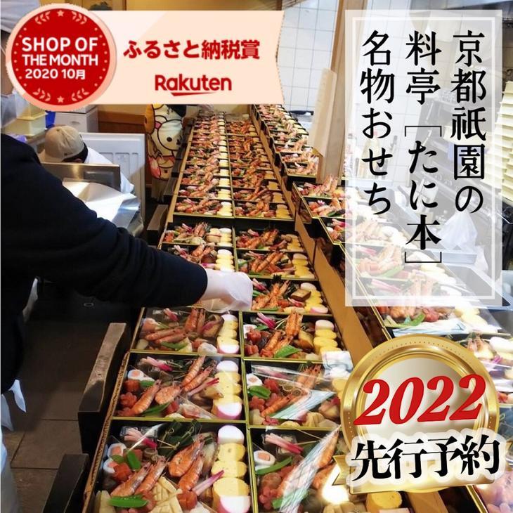 <京料理 祇園たに本>謹製【限定50個】豪華 二段 おせち