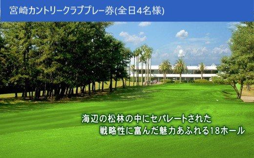 宮崎カントリークラブプレー券(全日4名様)