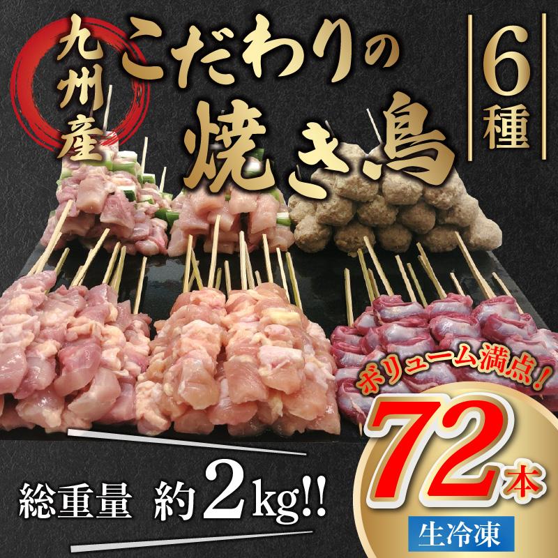 【生冷凍】 九州産 こだわりのやきとり 6種(計72本,約2kg)