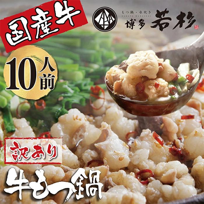 博多若杉 【訳あり】牛もつ鍋(2人前×5セット)