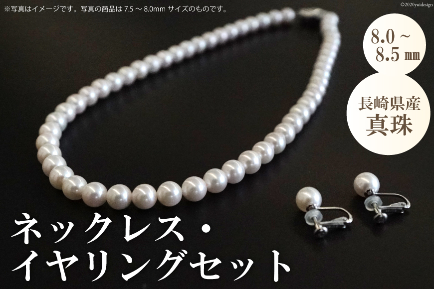 長崎県産真珠 ネックレス・イヤリングセット(8.0~8.5mm)