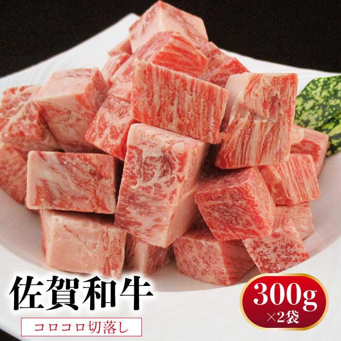 使いやすくてべんり♪ 佐賀和牛コロコロ切落し 600g(300g×2袋)