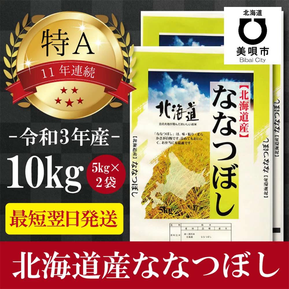 令和3年産 北海道産ななつぼし10kg(5kg×2袋)