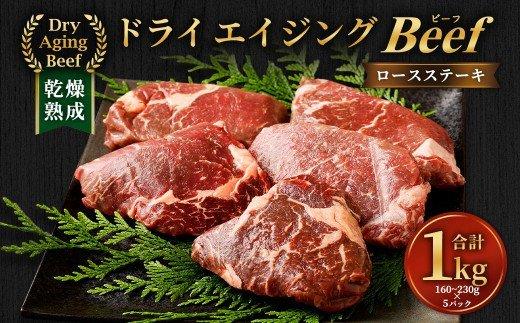 【6週間熟成】ロースステーキ 計1kg 160~230g×5P ドライエイジング
