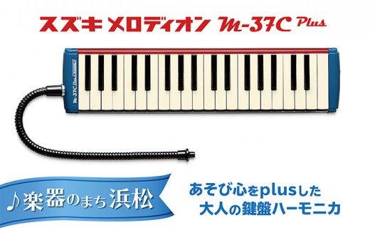大人の鍵盤ハーモニカ M-37C plus