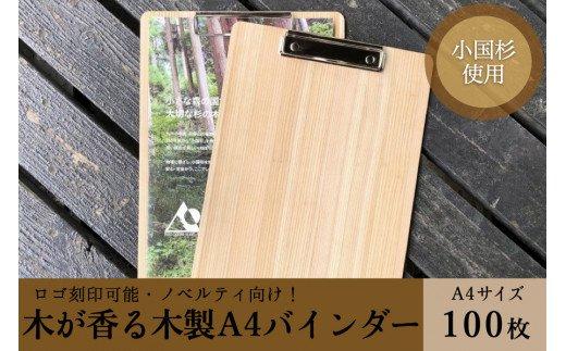 【阿蘇小国杉】木が香る木製A4バインダー100枚セット