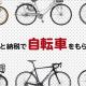 2019ふるさと納税で自転車をもらおう!【還元率ランキング有】