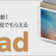 【2018年12月】ふるさと納税でiPad mini、iPad Proが復活!
