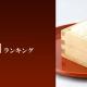 【1万円で15kg】ふるさと納税 お米コスパ最強ランキング2021
