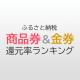ふるさと納税 商品券&金券の還元率ランキング2018!
