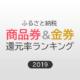 【2019年最新】ふるさと納税 商品券&金券の還元率ランキング!(C)