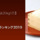 【1万円で16kgがお得!】ふるさと納税 お米コスパ最強ランキング2019(C)