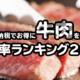 【2019年最新】ふるさと納税「牛肉」コスパ最強ランキング10選!(C)