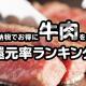 【還元率136%!】ふるさと納税 牛肉コスパ最強ランキング2019最新版