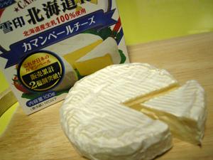 北海道広尾町のお礼の品は雪印北海道100のカマンベールチーズ