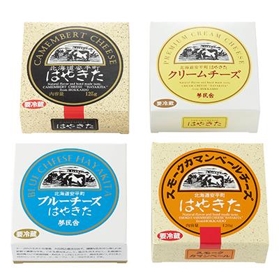 北海道安平町産 はやきたチーズ詰合せ